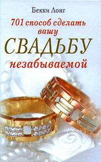 701 способ сделать вашу свадьбу незабываемой,