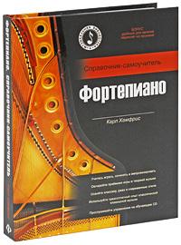 Фортепиано. Справочник-самоучитель (+ CD), Карл Хамфрис