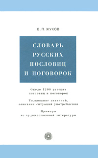 Словарь русских пословиц и поговорок, В. П. Жуков