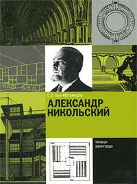 Александр Никольский, С. О. Хан-Магомедов