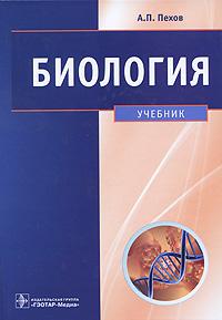 Биология, А. П. Пехов
