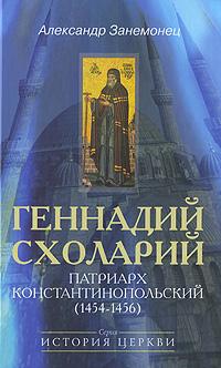 Геннадий Схоларий, патриарх Константинопольский ( 1454-1456), Александр Занемонец