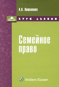 Семейное право. Курс лекций, А. В. Вишнякова