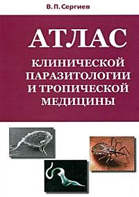Атлас клинической паразитологии и тропической медицины, В. П. Сергиев