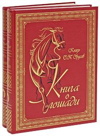 Книга о лошади (эксклюзивный подарочный комплект из 2 книг), С. П. Урусов