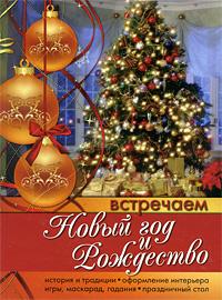 Встречаем Новый год и Рождество, Ольга Ларина
