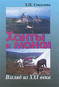 Ханты и манси. Взгляд из XXI века, З. П. Соколова