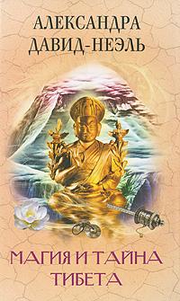 Магия и тайна Тибета, Александра Давид-Неэль