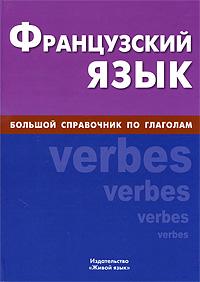 Французский язык. Большой справочник по глаголам, А. А. Комиссаренко