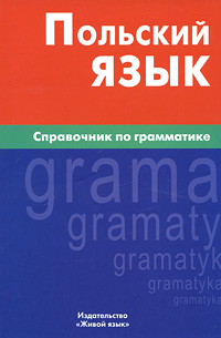 Польский язык. Справочник по грамматике, Е. Ю. Цивильская