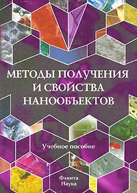 Методы получения и свойства нанообъектов, Н. И. Минько, В. В. Строкова, И. В. Жерновский, В. М. Нарцев