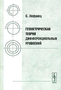 Геометрическая теория дифференциальных уравнений, С. Лефшец