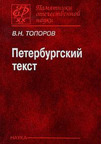 Петербургский текст, В. Н. Топоров