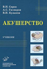 Акушерство, В. Н. Серов, А. С. Гаспаров, В. И. Кулаков