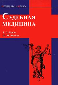 Судебная медицина, В. Л. Попов, Ш. М. Мусаев