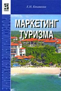 Маркетинг туризма, Е. Н. Кнышова