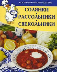 Солянки, рассольники, свекольники, Е. Л. Исаева