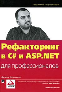 Рефакторинг в C# и ASP.NET для профессионалов, Даниэль Арсеновски