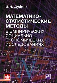 Математико-статистические методы в эмпирических социально-экономических исследованиях, И. Н. Дубина
