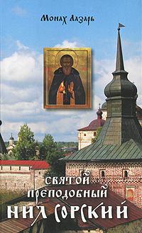 Святой преподобный Нил Сорский, Монах Лазарь