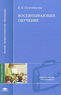 Воспитывающее обучение, Е. Б. Плотникова
