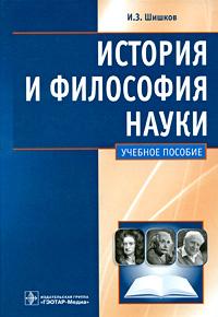 История и философия науки, И. З. Шишков