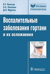 Воспалительные заболевания гортани и их осложнения, В. Т. Пальчун, А. С. Лапченко, Д. Л. Муратов