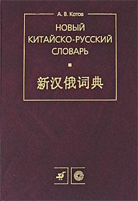Новый китайско-русский словарь, А. В. Котов
