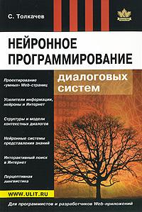 Нейронное программирование диалоговых систем, С. Толкачев