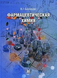Фармацевтическая химия, В. Г. Беликов