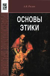 Основы этики, А. В. Разин