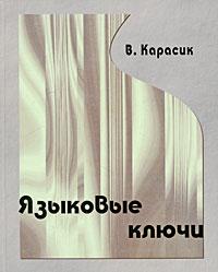 Языковые ключи, В. Карасик