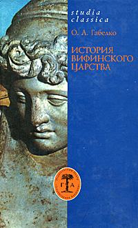 История Вифинского царства, О. Л. Габелко