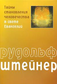 Тайны становления человечества в свете Евангелий, Рудольф Штейнер
