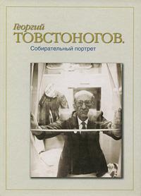 Георгий Товстоногов. Собирательный портрет, Елена Горфункель,Ирина Шимбаревич