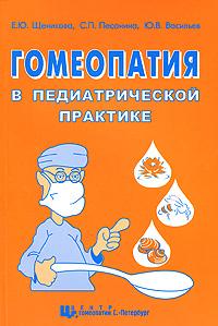 Гомеопатия в педиатрической практике, Е. Ю. Щеникова, С. П. Песонина, Ю. В. Васильев