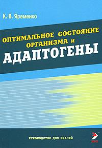 Оптимальное состояние организма и адаптогены, К. В. Яременко