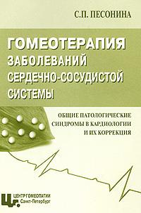 Гомеотерапия заболеваний сердечно-сосудистой системы. Общие патологические синдромы в кардиологии и их коррекция, С. П. Песонина