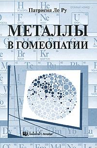 Металлы в гомеопатии, Патрисия Ле Ру