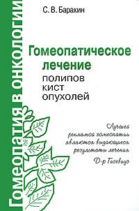 Гомеопатическое лечение полипов, кист, опухолей, С. В. Баракин