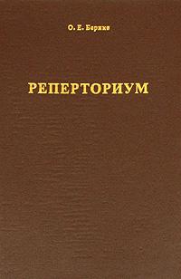 Реперториум, О. Е. Берике