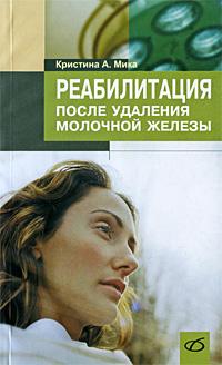 Реабилитация после удаления молочной железы, Кристина А. Мика