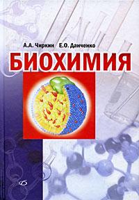Биохимия, А. А. Чиркин, Е. О. Данченко