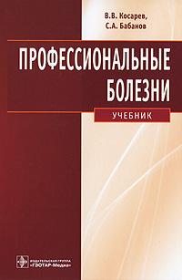 Профессиональные болезни (+ CD-ROM), В. В. Косарев, С. А. Бабанов
