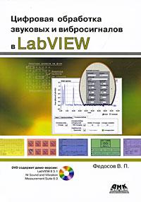 Цифровая обработка звуковых и вибросигналов в LabVIEW (+ DVD-ROM), В. П. Федосов