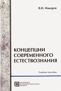 Концепции современного естествознания, В. Н. Макаров
