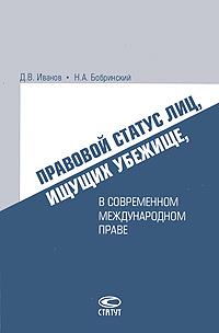 Правовой статус лиц, ищущих убежище, в современном международном праве, Д. В. Иванов, Н. А. Бобринский