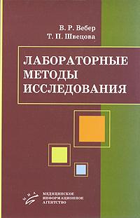 Лабораторные методы исследования. Диагностическое значение, В. Р. Вебер, Т. П. Швецова