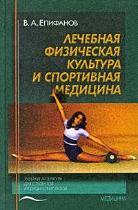 Лечебная физическая культура и спортивная медицина, В. А. Епифанов