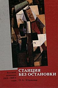 Станция без остановки. Русский авангард. 1910-1920 годы, О. А. Юшкова